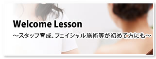 Welcome Lesson