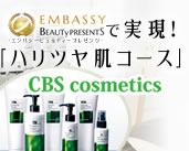 エンバシービューティープレゼンツで実現!ハリツヤ肌コース with CBS Cosmetics