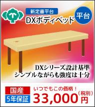 DXボディベッド DXシリーズ設計基準 シンプルながらも強度は十分