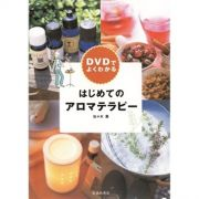 はじめてのアロマテラピー DVD付