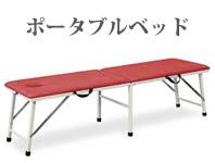 ポータブルベッド