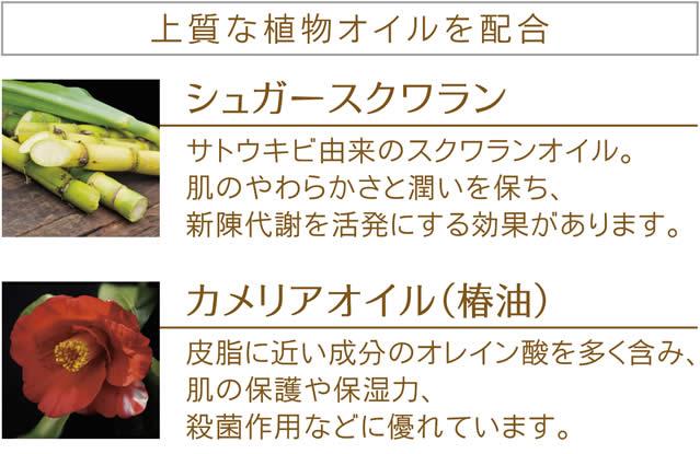 上質な植物オイルを配合
