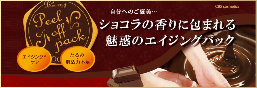 ビナジー ピールオフパックショコラ限定発売!