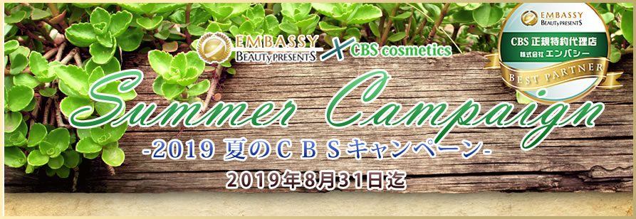 CBS Cosmetics エンバシーの夏キャンペーン
