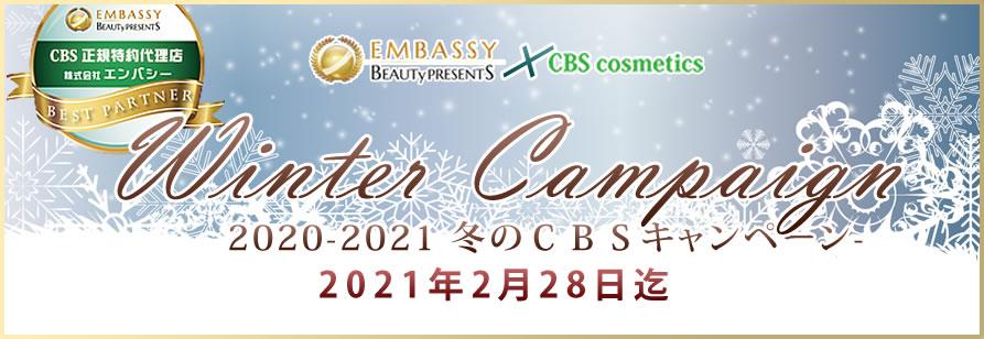 CBS Cosmetics エンバシーの冬キャンペーン