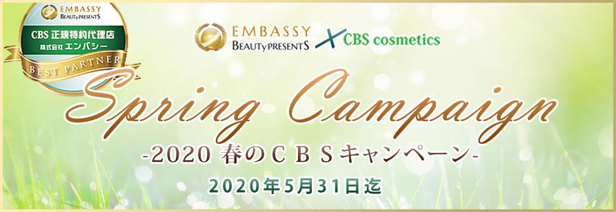 CBS化粧品 春のキャンペーン