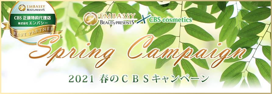 CBS化粧品 夏のキャンペーン