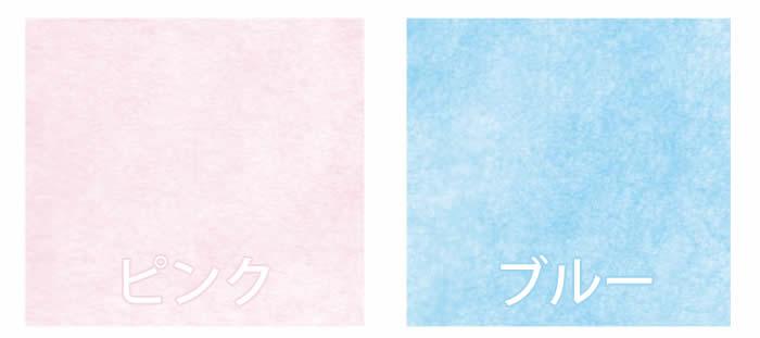 不織布カラー(ピンク・ブルー)