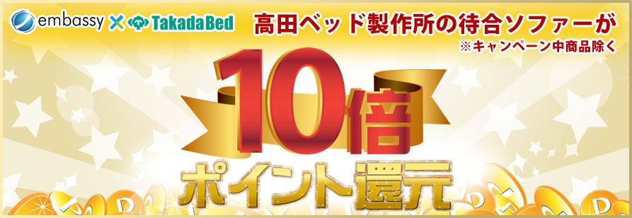 高田ベッド製作所の待合ソファーが10倍ポイント還元