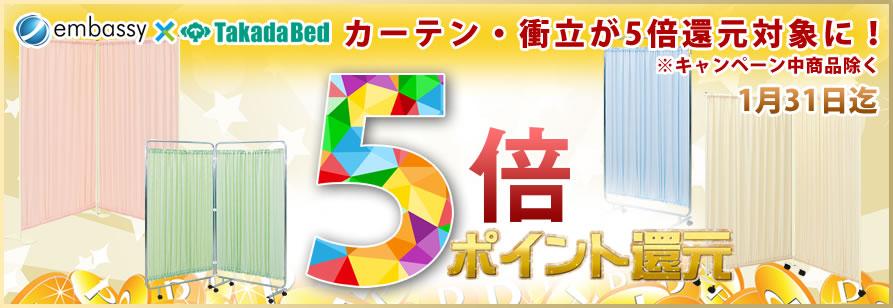 高田ベッド製作所のカーテン・衝立・セパレーターが5倍ポイント還元!