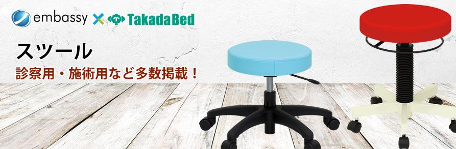 高田ベッド製作所スツールがポイント5倍還元