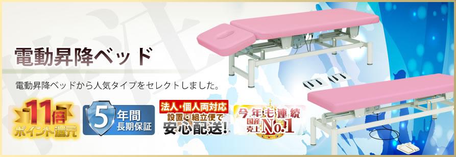 高田ベッド製作所の特注電動マッサージベッド