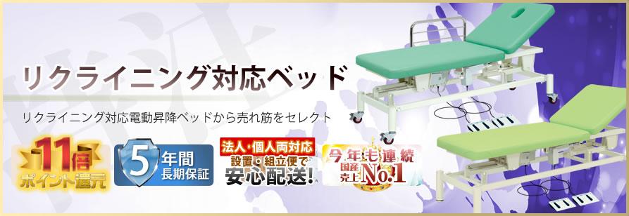 高田ベッド製作所の特注電動マッサージベッド(リクライニング対応)