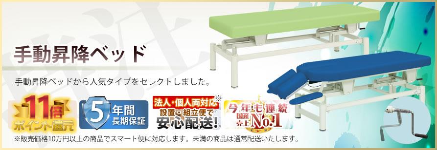 高田ベッド製作所の特注手動昇降マッサージベッド