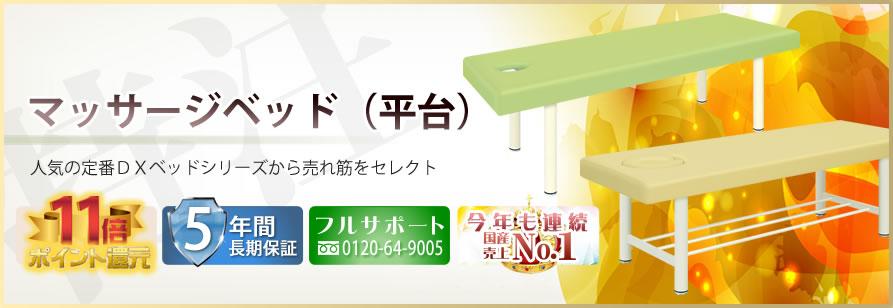 高田ベッド製作所の特注マッサージベッド(平台)