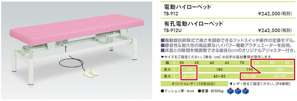 高田ベッド製作所のカタログイメージ