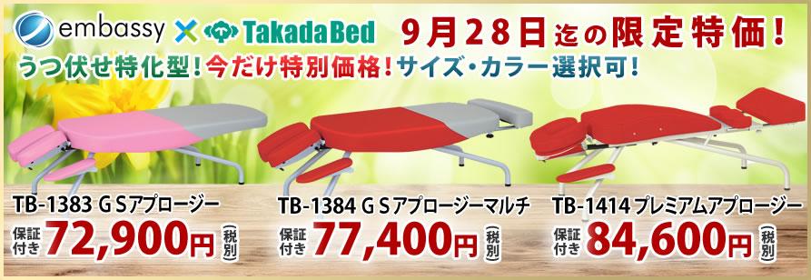 高田ベッド製作所アプロージーシリーズが期間限定特価!