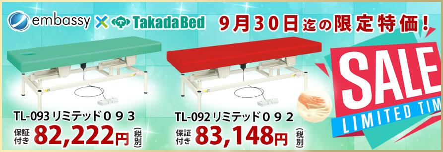 高田ベッド製作所の電動マッサージベッドが82,222円の限定特価!リミテッドキャンペーン!