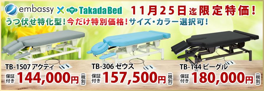 高田ベッド製作所の電動昇降カイロベッドが期間限定特価!