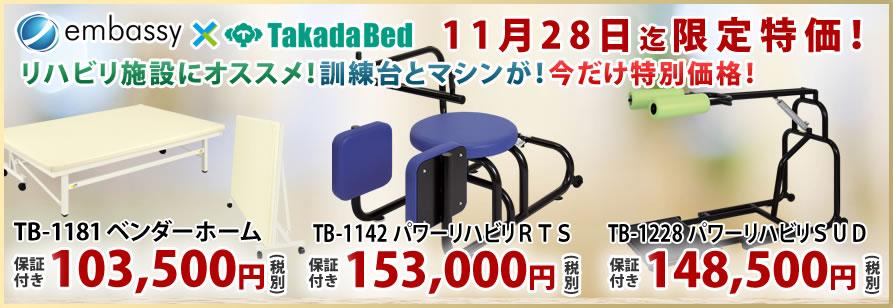 高田ベッド製作所のベンダーホームとパワービリマシンが期間限定55%オフ
