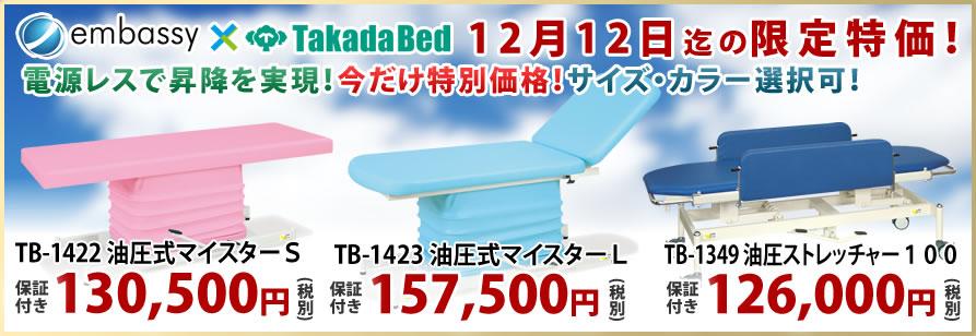 高田ベッド製作所の油圧式昇降ベッドが期間限定特価!エンバシーだから組立設置付き!