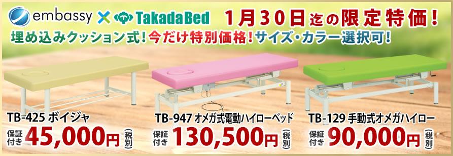 オメガ式有孔搭載で有孔無孔切り替えて使用できる電動・手動ベッド等が特価!
