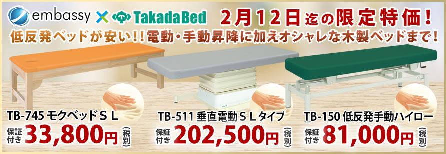 低反発フォームを贅沢に使用した国産垂直電動ベッドが55%オフ!