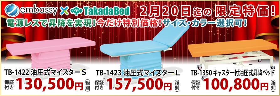 油圧式昇降ベッドが特別価格で!安心の高田ベッド製作所製です!
