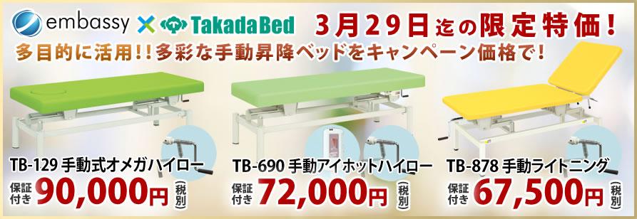 多目的に活用できる手動昇降ベッドが期間限定特価!67,500円から!