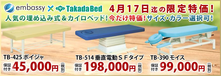 埋込式クッションで有孔無孔を切替できる垂直電動昇降ベッドが特価!