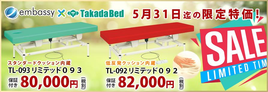 国産電動昇降ベッドが80,000円からの特価!