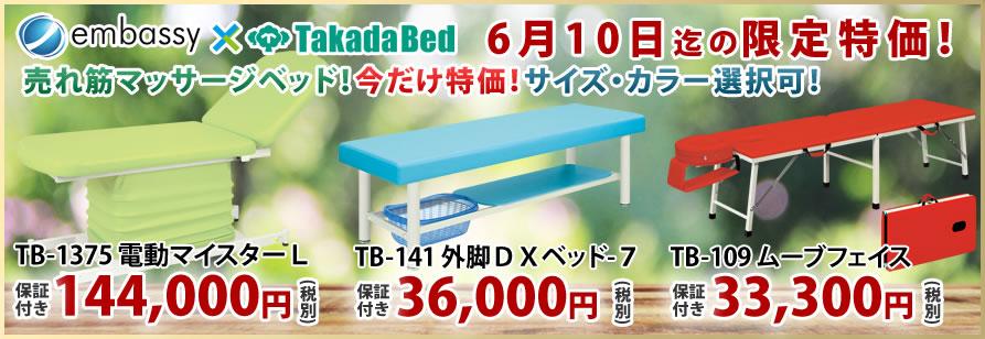 垂直電動昇降タイプの電動マイスターLが144,000円で!