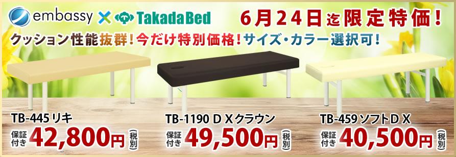 充実のクッション厚!高反発・高密度ウレタン採用マッサージベッドが特価!