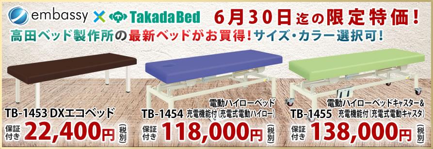 高田ベッド製作所の最新マッサージベッドが特価!平台が22,400円!充電式電動ハイローも118,000円から!