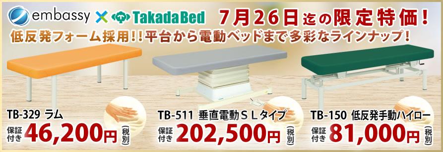 低反発フォーム採用ベッドを多数掲載!平台から電動マッサージベッドまで!