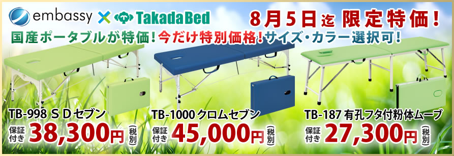 「有孔フタ付き粉体ムーブ」が27,300円の限定特価!