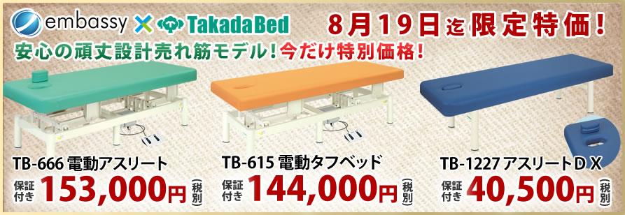 【8月19日迄期間限定】高田ベッド製作所のアスリートシリーズが特価!