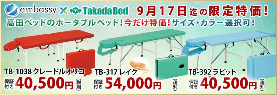 【9月17日迄期間限定】フェイスレスト搭載国産ポータブルベッドが特価!サイズとカラーも指定可能!バストマットも特価掲載!