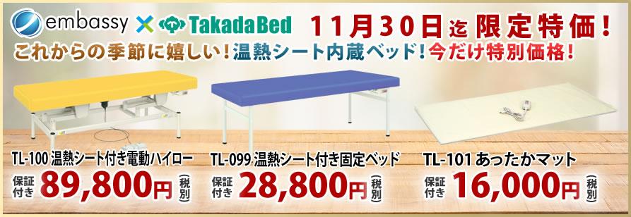 【11月30日迄期間限定】これからの季節に嬉しい温熱シート内蔵ベッドがリミテッドセール!