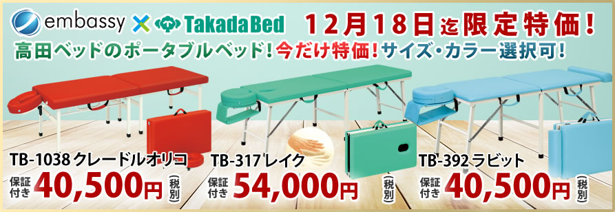 【12月18日迄期間限定】フェイスレスト搭載国産ポータブルベッドが40,500円特価掲載!