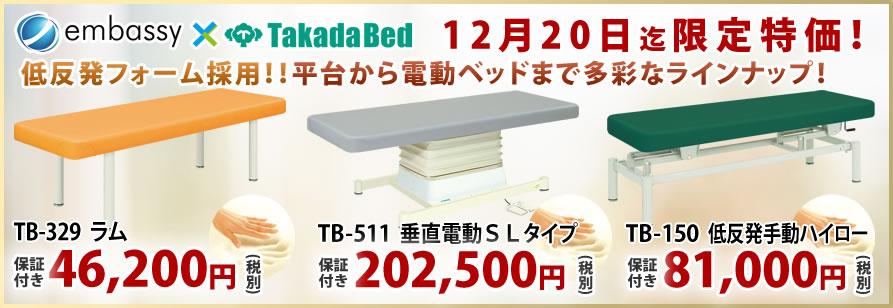 【12月20日迄期間限定】低反発フォーム採用マッサージベッド46,200円から!垂直電動も55%オフ!