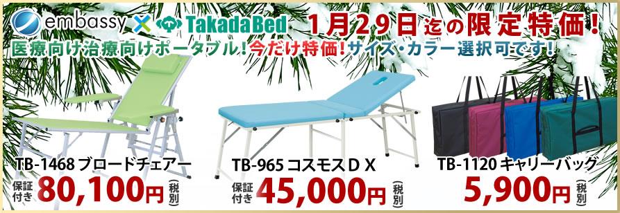 【1月29日迄期間限定】高田ベッド製作所新作ポータブルが55%オフ!人気のコスモスDXとキャリーバッグも特価!