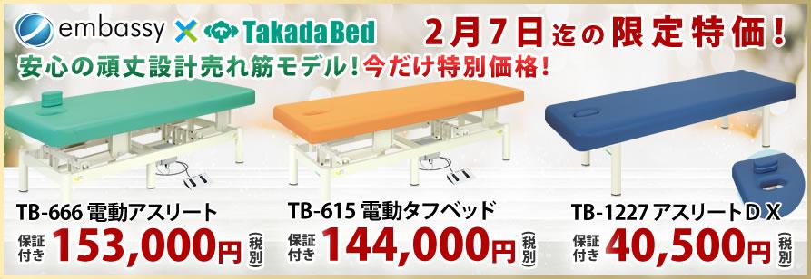 【2月7日迄期間限定】高田ベッド製作所のアスリートシリーズが特価!高密度・高反発ウレタン内蔵!