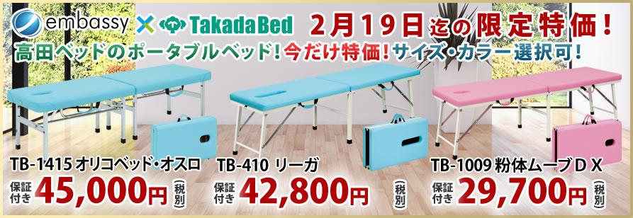 【2月19日迄期間限定】国産ポータブルベッドが29,700円期間限定特価!