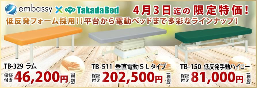 【4月3日迄期間限定】低反発フォーム採用マッサージベッド46,200円から!