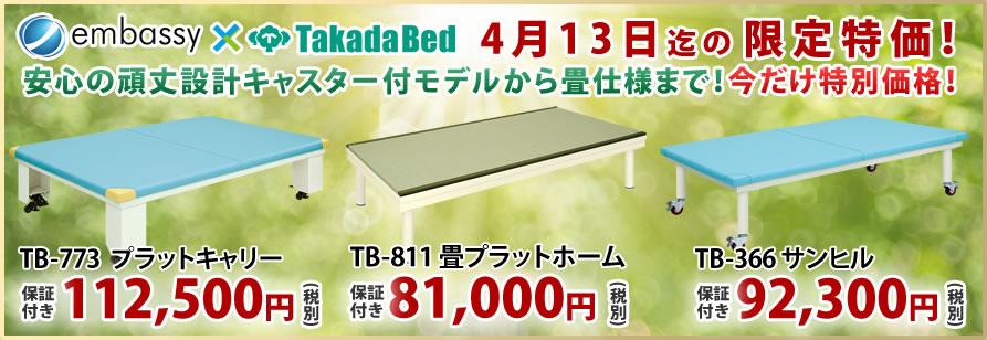 【4月13日迄期間限定】高田ベッド製作所から機動力を備えた幅広訓練台(プラットホーム)と畳プラットホームが55%オフ!