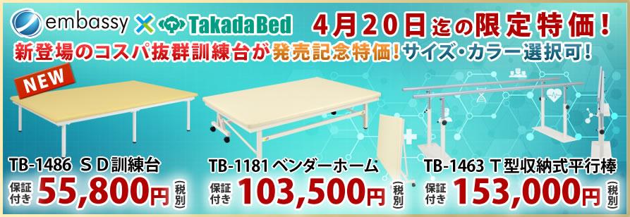 【4月20日迄期間限定】リリース記念特価!SD訓練台が55%OFFの55,800円!