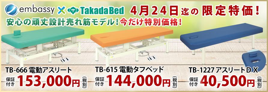 【4月24日迄期間限定】高田ベッド製作所のアスリートシリーズが特価!高密度・高反発ウレタン内蔵!