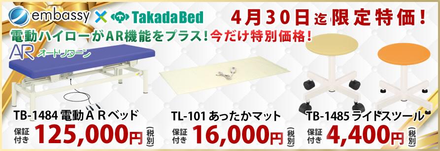 【4月30日迄期間限定】電動ハイローベッドにAR機能をプラス!新登場特価で125,000円