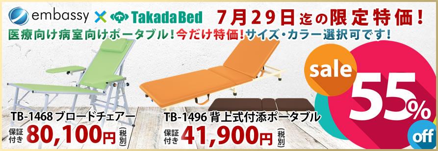 【7月29日迄期間限定】医療向け病室向け付添ベッドが期間限定特価!